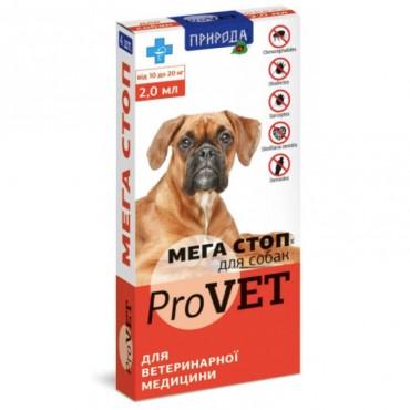 Капли от паразитов Мега Стоп для собак 10-20 кг ProVET, 4 пипетки (PR020077)