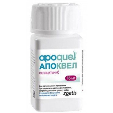 Препарат против зуда у собак Zoetis Апоквел 16 мг