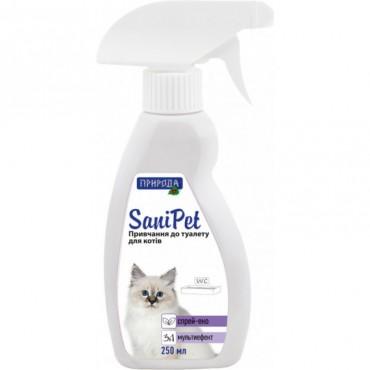 Спрей для приучения к туалету кошек SaniPet 250 мл (PR240562)