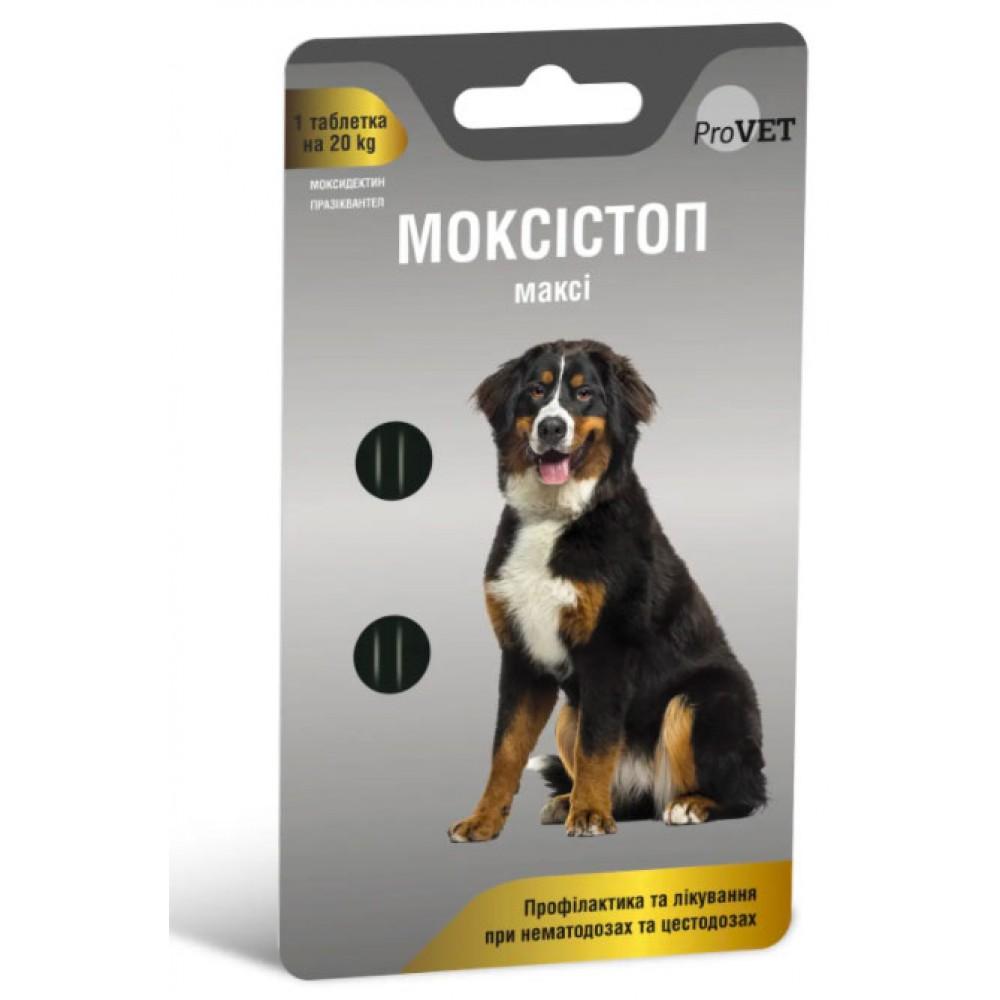 Таблетки от глистов для собак ProVET МОКСИСТОП МАКСИ, 2 шт (PR241913)